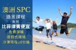 Sun Pacific College – 陽光太平洋國際學院 SPC 5 (1)