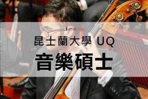 昆士蘭大學UQ-音樂碩士(Music)介紹