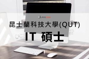 昆士蘭科技大學 (QUT) - 信息技術碩士 IT Master• 澳洲留學網 - 傑瑞斯留學代辦