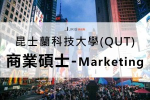 昆士蘭科技大學 (QUT) - 商業碩士(行銷)Master of Business (Marketing) • 澳洲留學網 - 傑瑞斯留學代辦