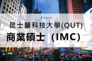 昆士蘭科技大學 (QUT) - 商業碩士(IMC)Master of Business (IMC) • 澳洲留學網 - 傑瑞斯留學代辦