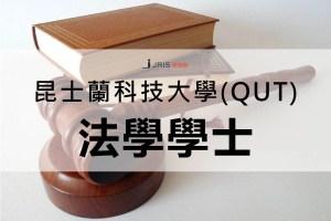 昆士蘭科技大學 (QUT) - 法學學士 Bachelor of Laws • 澳洲留學網 - 傑瑞斯留學代辦