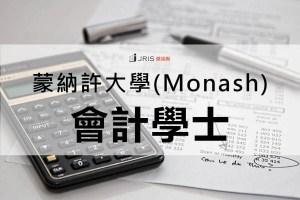 蒙納許 Monash 大學 - 會計學士文憑 Accounting Bachelor