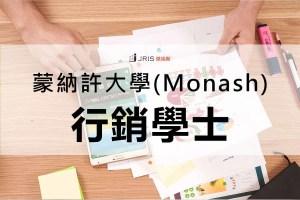 蒙納許 Monash 大學 - 行銷學士文憑 Marketing Bachelor