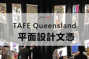 TAFE Queensland 昆士蘭技職學院 - 平面設計文憑