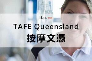 TAFE Queensland 昆士蘭技職學院 - 按摩文憑