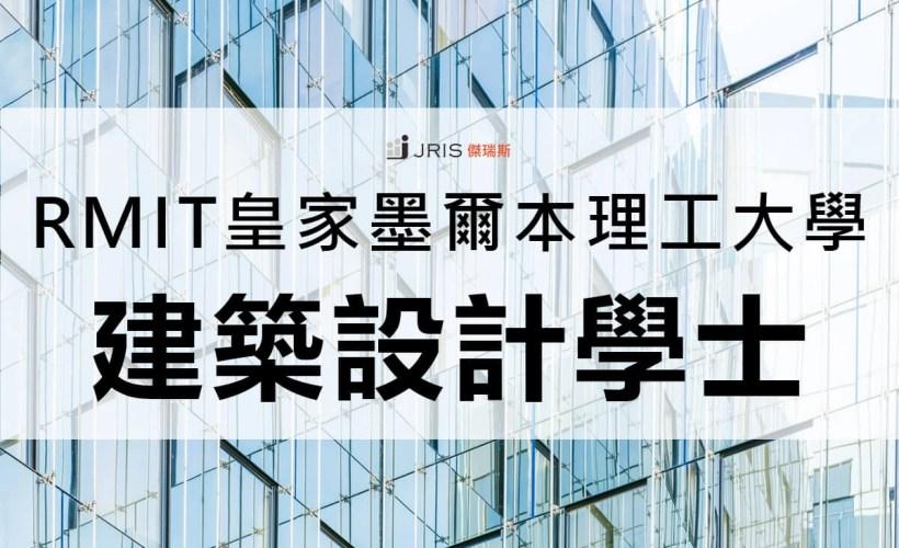 RMIT 大學 - 建築設計學士 Bachelor of Architectural Design