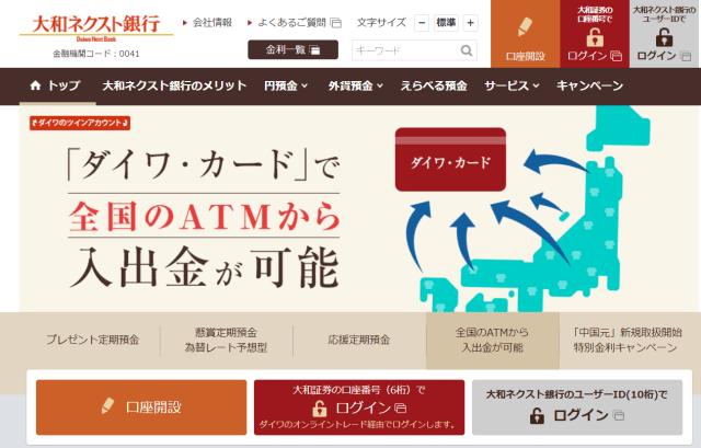 大和ネクスト銀行ウェブサイトトップページ
