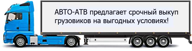 выкуп грузовиков3