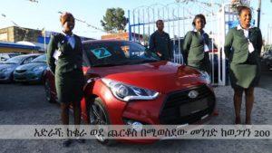 ethiopia-car-sales