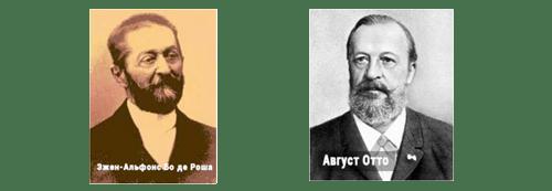 Эжен-Альфонс Бо де Роша и Николаус Август Отто