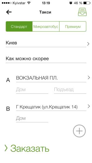 Пользователям iPhone добавили функцию вызова такси через Приват24