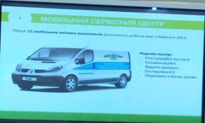В Украине появятся передвижные сервисные центры МВД
