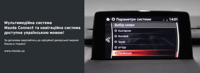 ̶Ч̶о̶м̶у̶ ̶н̶е̶ ̶д̶е̶р̶ж̶а̶в̶н̶о̶ю̶?̶ Mazda украинизировала меню мультимедиа и бортовой компьютер