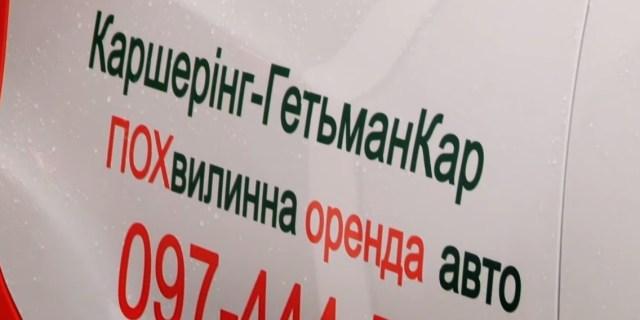 ПОХ, на чем ездить: в сервисе каршеринга GetmanCar рассказали, что означают три буквы на их машинах