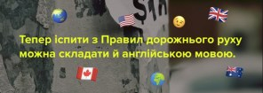 Сдать на права без переводчика: украинские билеты ПДД стали доступны на английском