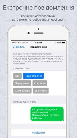 Достаточно знать госномер: в Украине запустили уникальный мессенджер для водителей