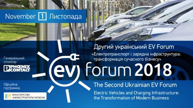 Бизнес-форум по электротранспорту EV Forum: сокращаем расходы, инвестируем в будущее!