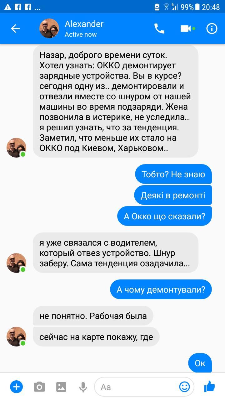 """""""Ждите неприятных новостей"""": на украинском рынке электрозаправок разразился скандал"""