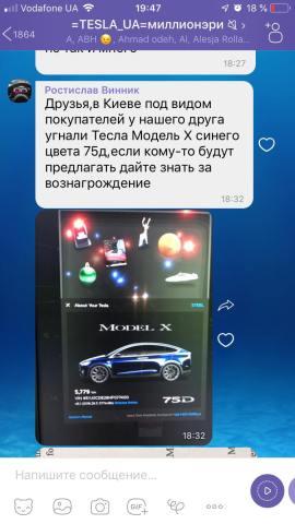 Печальный почин: в Киеве угнали электрокроссовер Tesla Model X 75D прямо из салона