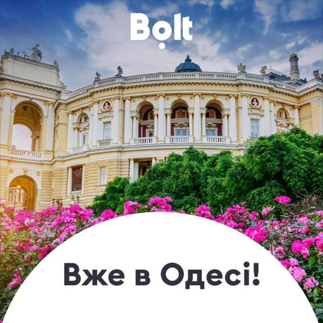 Bolt запустился в Одессе и объявил скидку 60 грн на первую поездку: промокод и тарифы