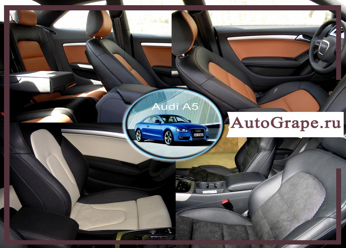 Перешив салона Audi - AutoGrape.ru