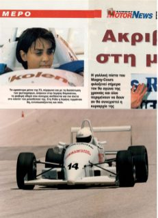 F3 - MOTOR NEWS Jun 96