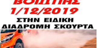 2019_Rally_Sprint_Viotias_Poster