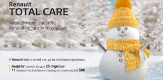 Total Care Winter