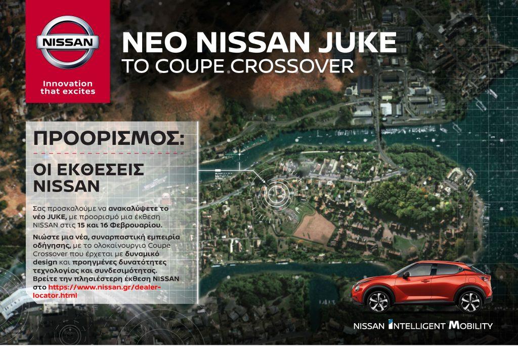 NISSAN JUKE TEST DRIVE WEEKEND