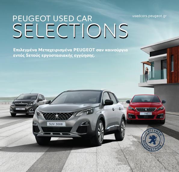 peugeot Used_Cars