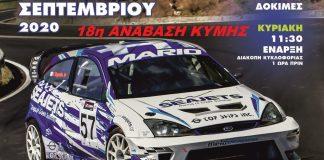 Anavasi Kimis 2020 poster