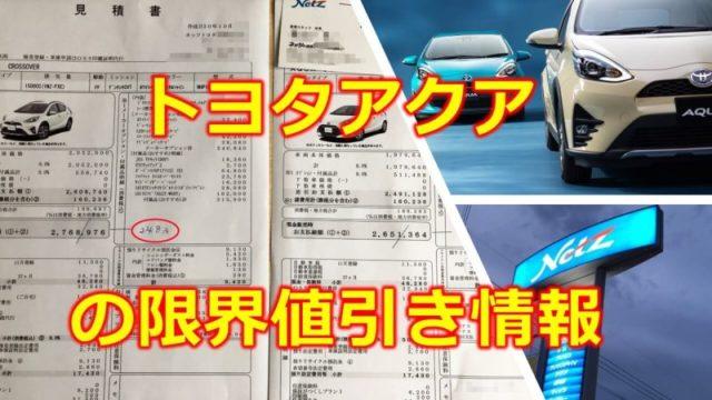 トヨタアクアの限界値引き情報
