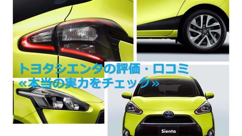 トヨタシエンタの評価・口コミ≪本当の実力をチェック≫