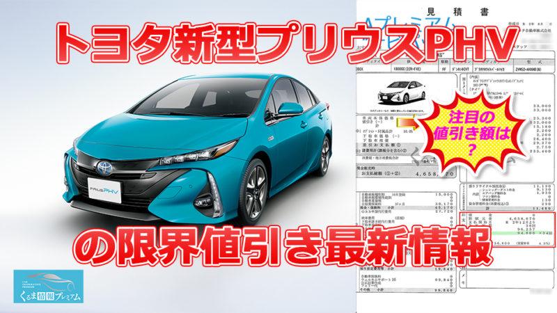 トヨタ新型プリウスPHVの値引き
