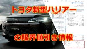 トヨタ新型ハリアーの限界値引き情報