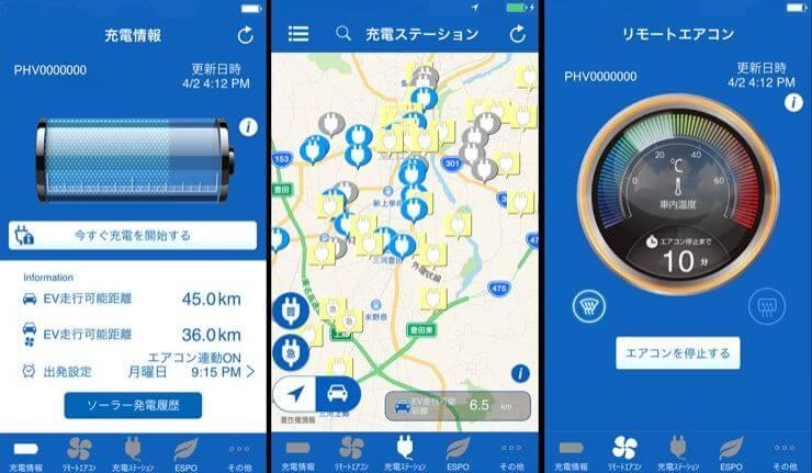 スマートフォンに専用アプリ「Pocket PHV」