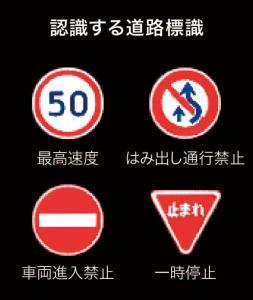 道路標識を認識するロードサインアシスト