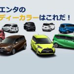 トヨタシエンタの人気色ボディーカラーはこれだ!