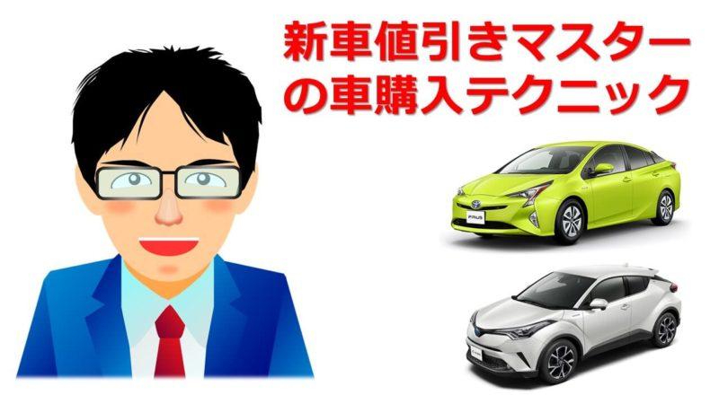 新車値引きマスター の車購入テクニック