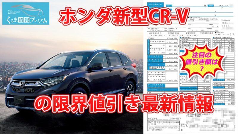 ホンダ新型CR-Vの限界値引き情報