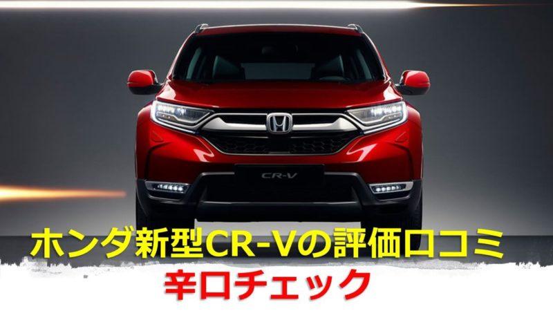 ホンダ新型CR-Vの評価口コミ辛口チェック!