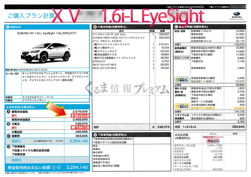 1.6i-L EyeSight見積書