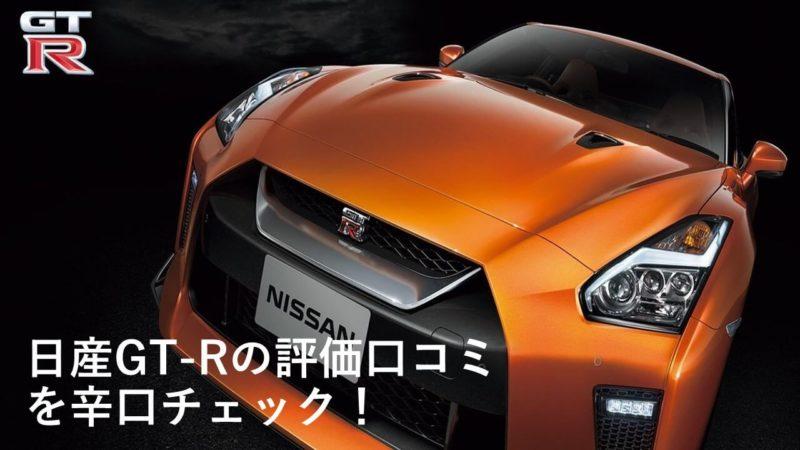 日産GT-Rの評価口コミを辛口チェック!