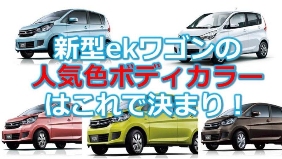 三菱ekワゴンの人気色ボディカラーはこれで決まり!