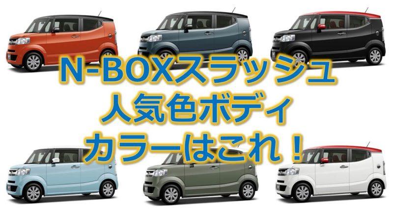 N-BOXスラッシュの人気色ボディカラーはこれで決まり!