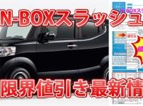 N-BOXスラッシュ限界値引き情報