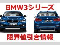 BMW3シリーズ限界値引き情報