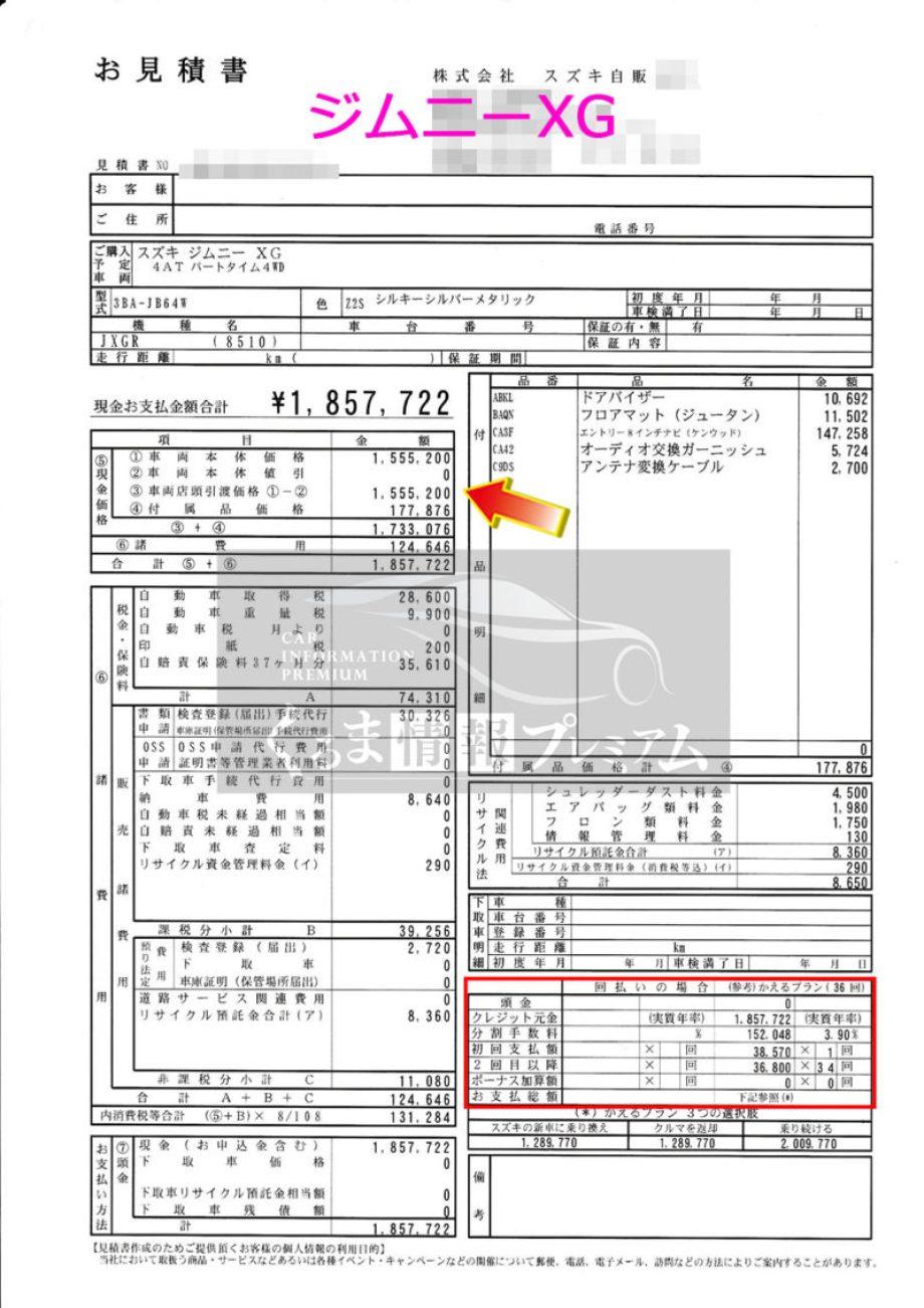 スズキジムニーXG の値引き額