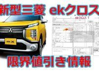 新型三菱 ekクロス限界値引き情報